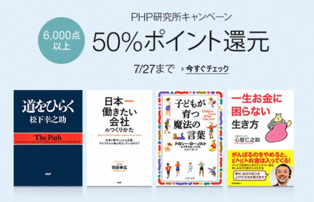 【50%ポイント還元】Kindleストア、「PHP研究所キャンペーン」実施中(7/27まで)