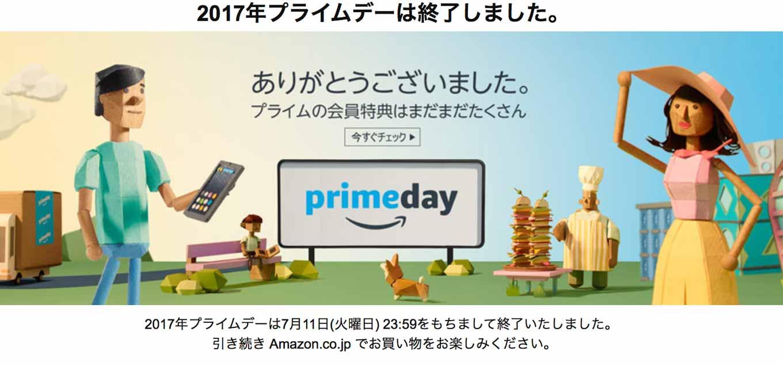 Amazon「プライムデー 2017」、日本で過去最高の注文数を記録 ― 日本でのベストセラーは「Fire TV Stick」「ザバスのプロテイン」