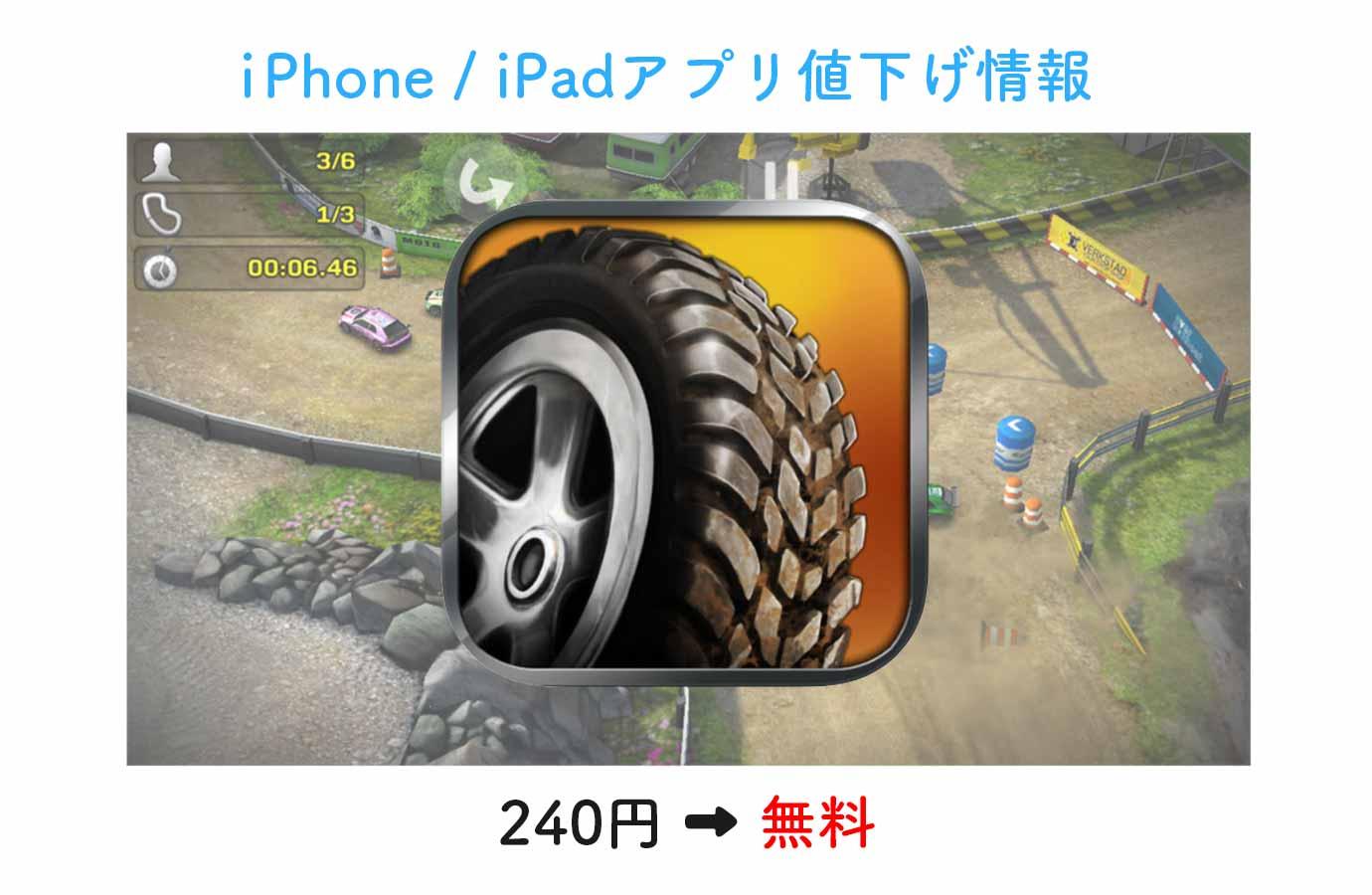 240円→無料、見下ろし型ドリフトレース「Reckless Racing 2」など【7/9】値下げiOSアプリ