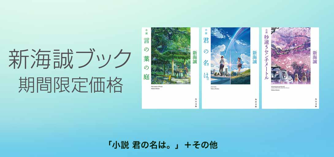 iBooks Store、「新海誠ブック:期間限定価格」キャンペーン実施中