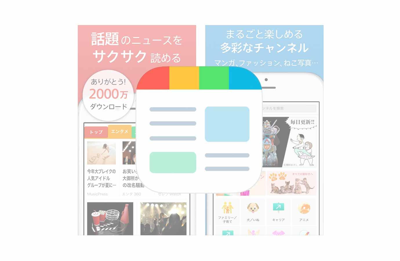 SmartNews、スライダーで素早くチャンネルを切り替え可能になったiOSアプリ「スマートニュース 5.0.0」リリース
