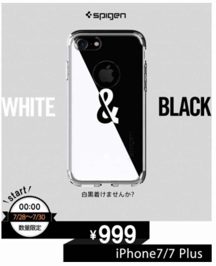 【999円】Spigen、「iPhone 7/7 Plus」用ホワイトとブラックのケースを3日間限定でセール販売中