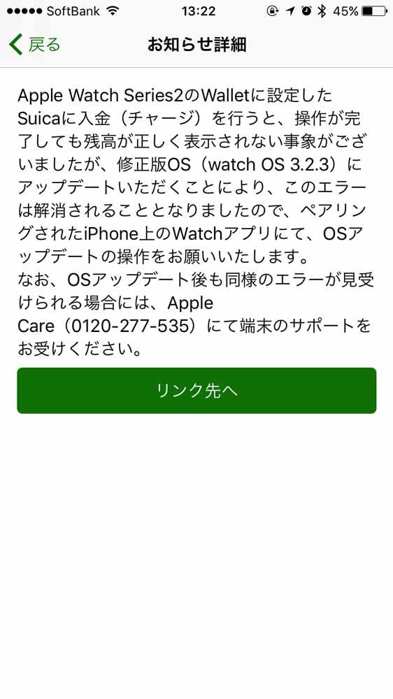 「watchOS 3.2.3」でApple Watch Series 2で発生していたSuicaの残高が正しく表示されない問題が解消