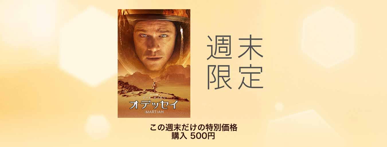 【週末限定】iTunes Store、映画「オデッセイ」を購入500円/レンタル300円で配信中