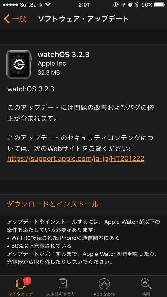 Apple、Apple Watch向け「watchOS 3.2.3」リリース ― 問題の改善やバグの修正