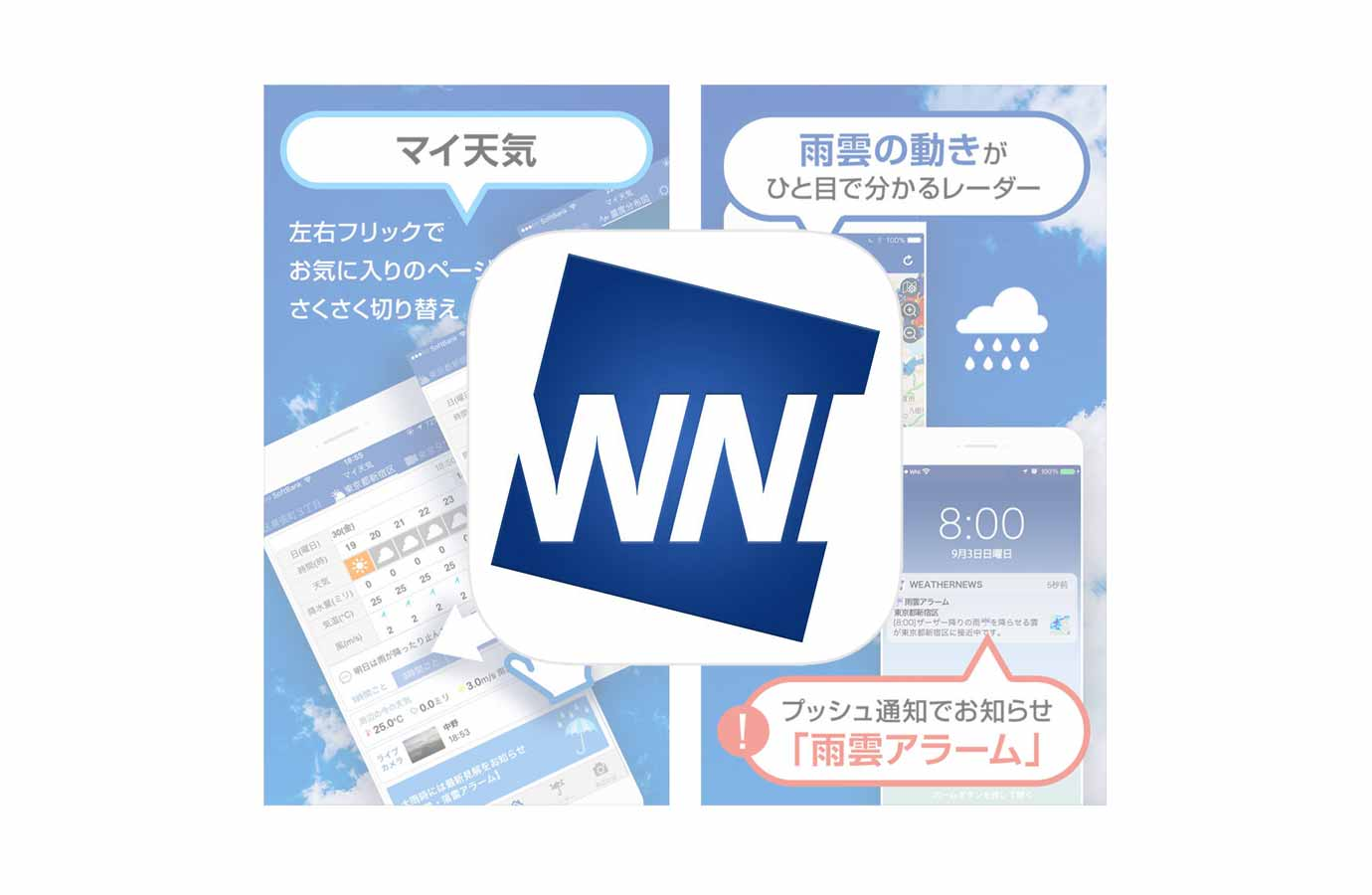 ウェザーニューズ、トップ画面を全面リニューアルしたiOSアプリ「ウェザーニュースタッチ 4.0.0」リリース