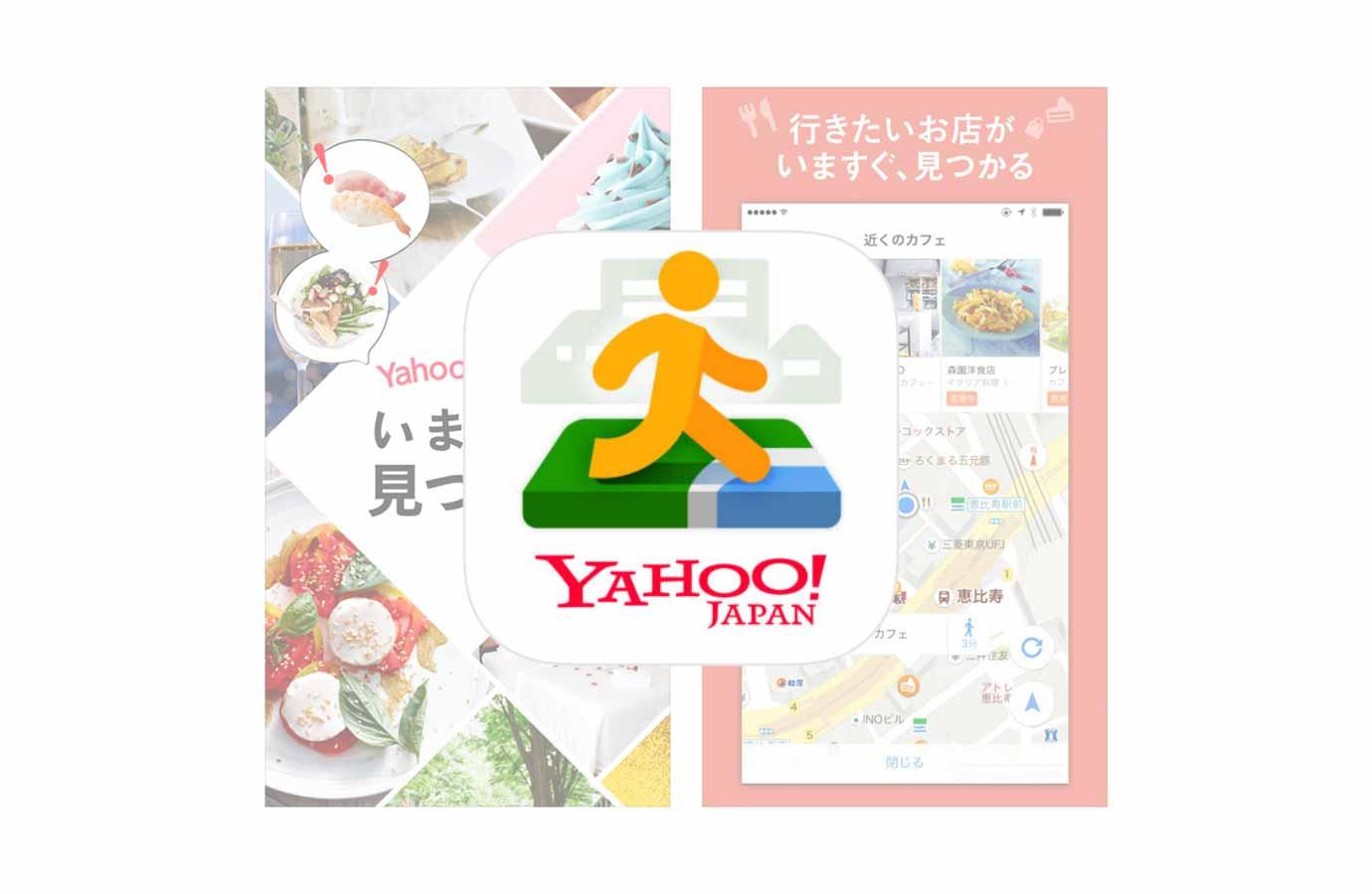 Yahoo Japan、ルート検索でバスルートの表示に対応したiOSアプリ「Yahoo! MAP 5.1.2」リリース