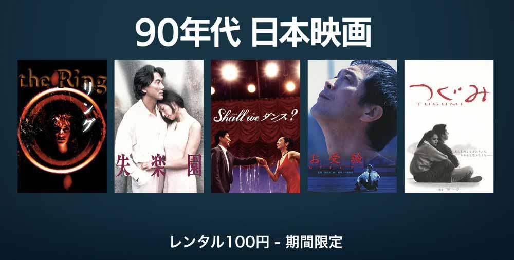 iTunes Store、「90年代 日本映画:レンタル100円」キャンペーン実施中