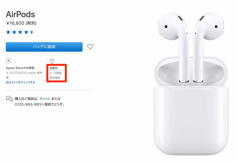 Apple公式サイトの「AirPods」の出荷予定日が「2〜3週間」に短縮 ― ヨドバシやビックカメラでは在庫あり