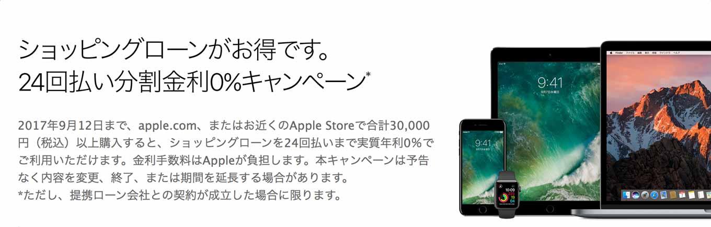 Apple、「ショッピングローン 24回払い特別分割金利0%キャンペーン」を2017年9月12日まで再延長