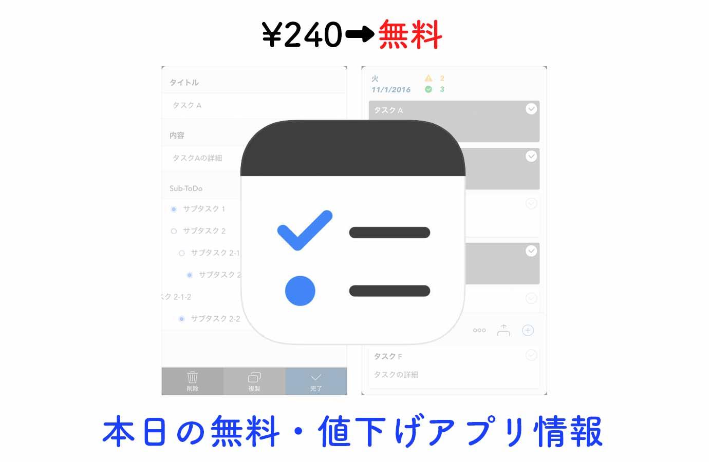 ¥240→無料、ToDoリストとスケジュール帳を組み合わせたアプリ「TodoCal」など【8/4】本日の無料・値下げアプリ情報
