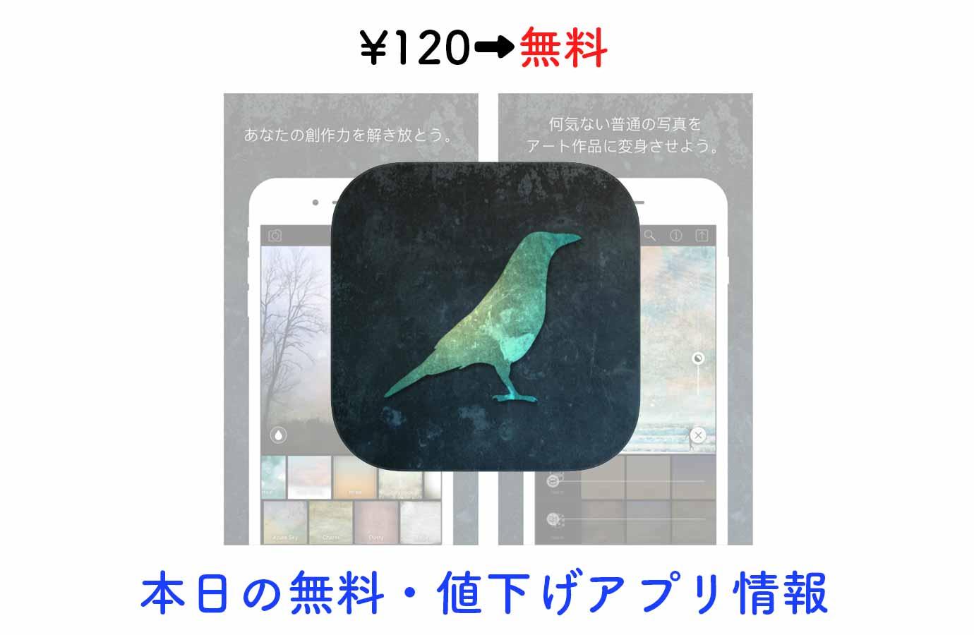¥120→無料、写真を絵画のように加工できる「Distressed FX」など【8/6】本日の無料・値下げアプリ情報