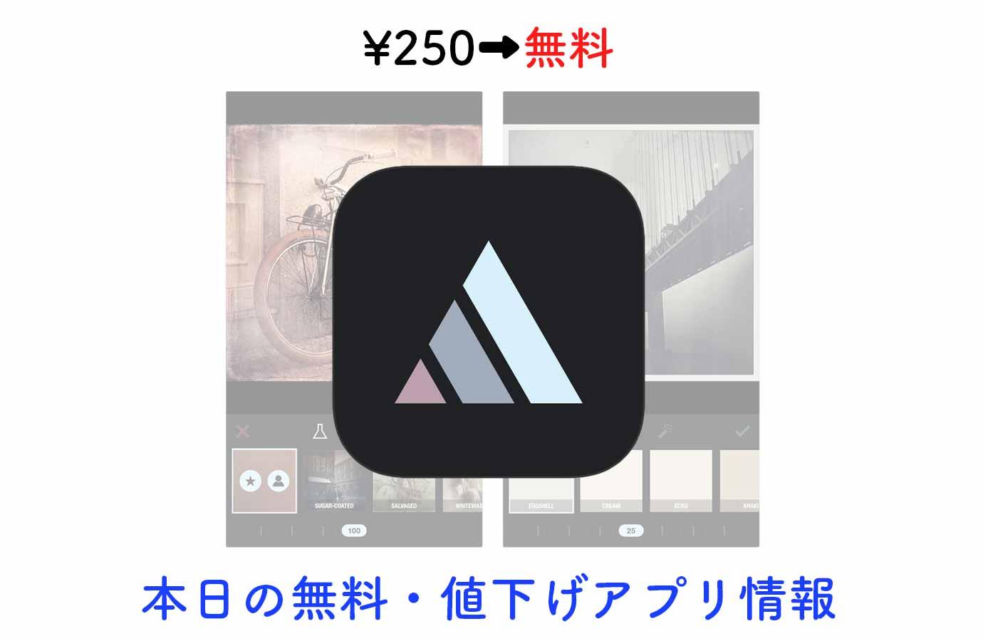 ¥250→無料、写真をレトロ風の加工できるアプリ「Formulas」など【8/7】本日の無料・値下げアプリ情報