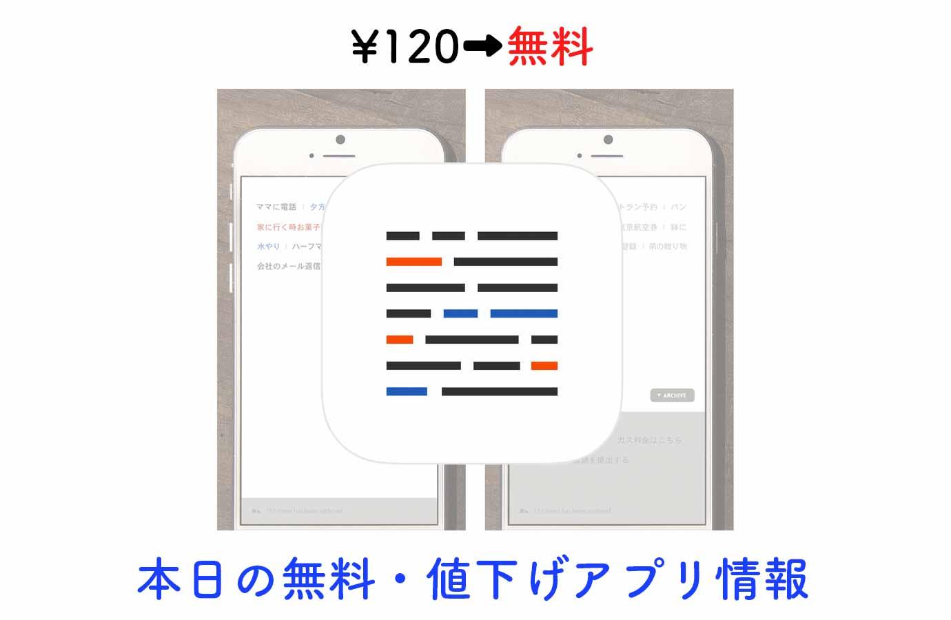 ¥120→無料、シンプルながらタスク管理にも使えるメモアプリ「Blink」など【8/8】本日の無料・値下げアプリ情報