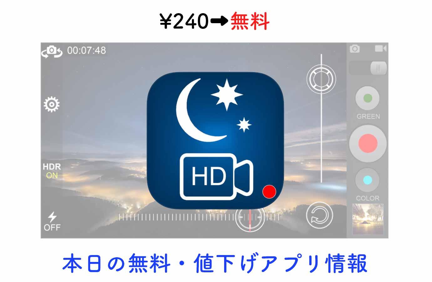 ¥240→無料、夜景撮影に特化したカメラアプリ「Night Photo and Video Shoot」など【8/9】本日の無料・値下げアプリ情報