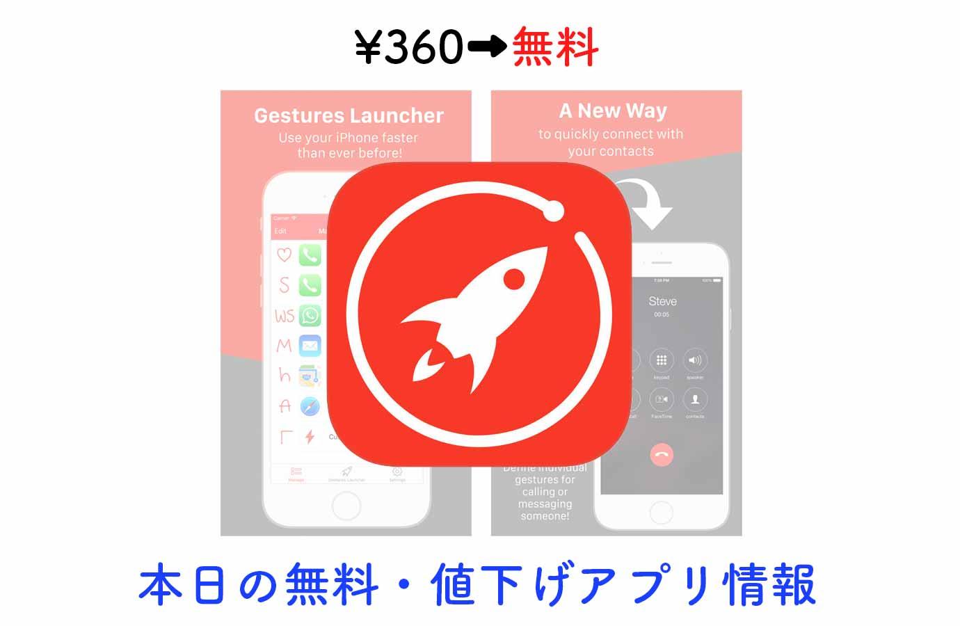 ¥360→無料、ジェスチャー操作でアプリを起動できる「Gestures Launcher」など【8/10】本日の無料・値下げアプリ情報