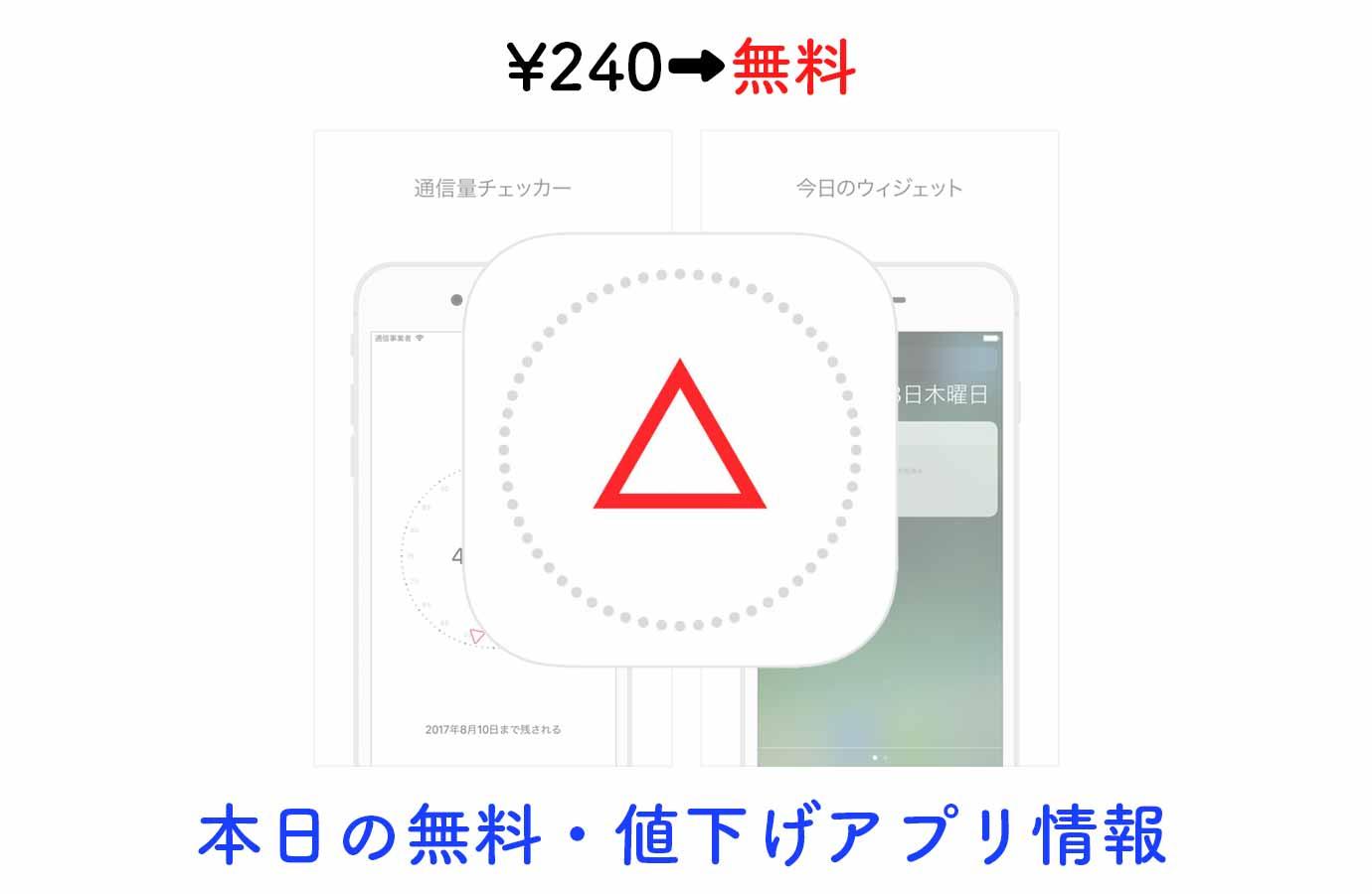 ¥240→無料、ウィジェットにも対応したデータ通信量チェックアプリ「Databit」など【8/11】本日の無料・値下げアプリ情報