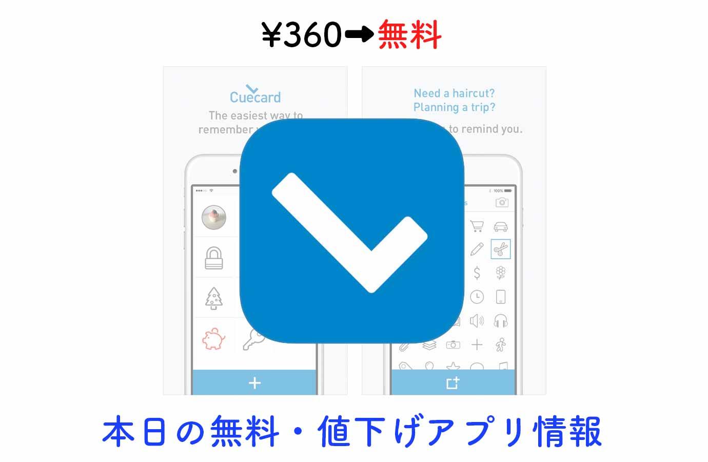 ¥360→無料、アイコンや写真で管理できるわかりやすいToDoアプリ「Cuecard」など【8/12】本日の無料・値下げアプリ情報