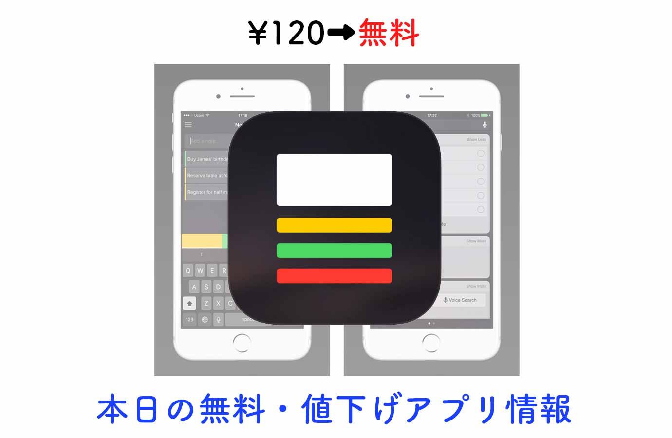 ¥120→無料、ウィジェットにチェックリストを表示できる「TodayNote」など【8/13】本日の無料・値下げアプリ情報