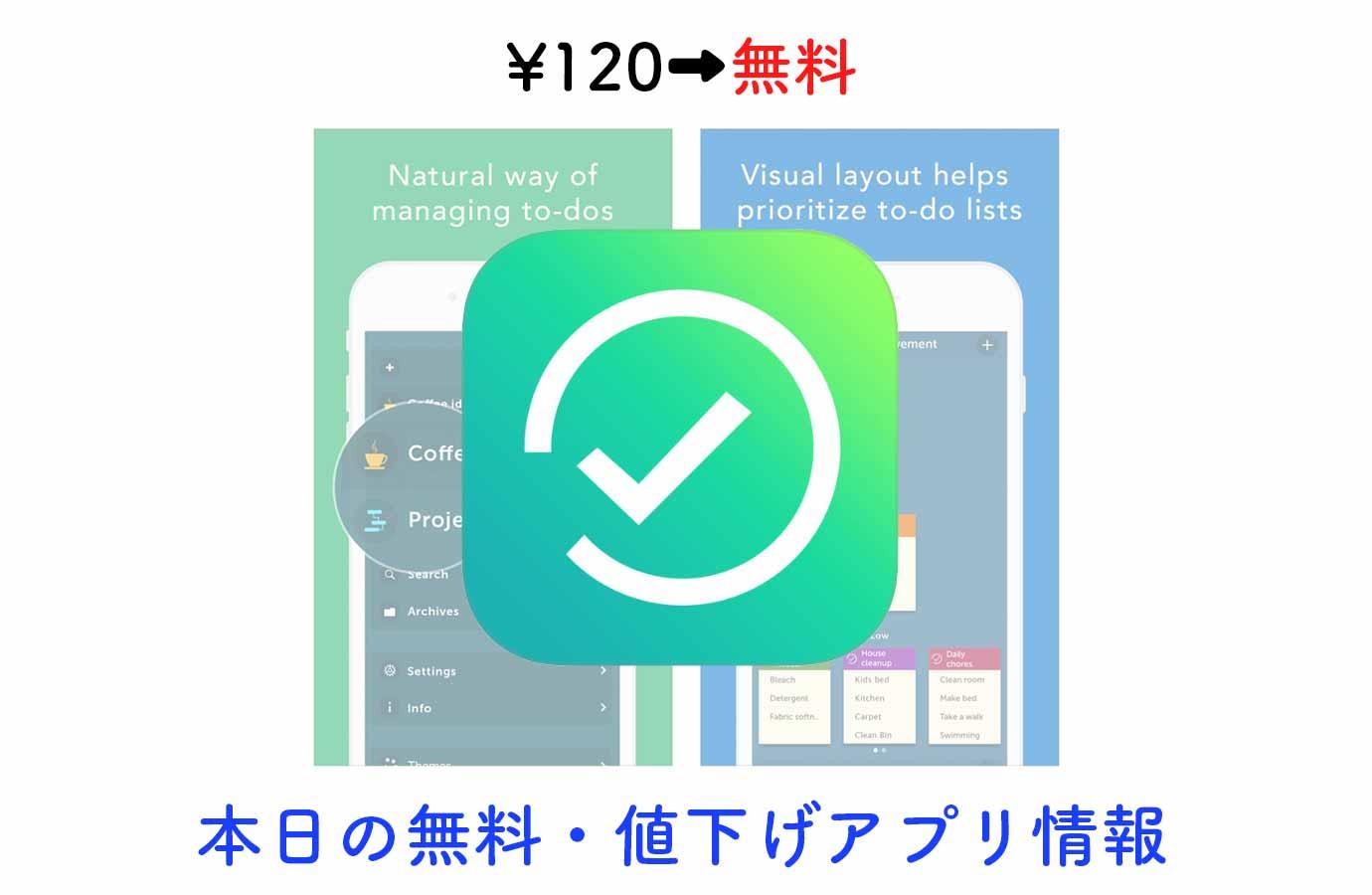 ¥120→無料、付箋のようなデザインで見やすく使いやすいTodoリスト「Orderly」など【8/15】本日の無料・値下げアプリ情報