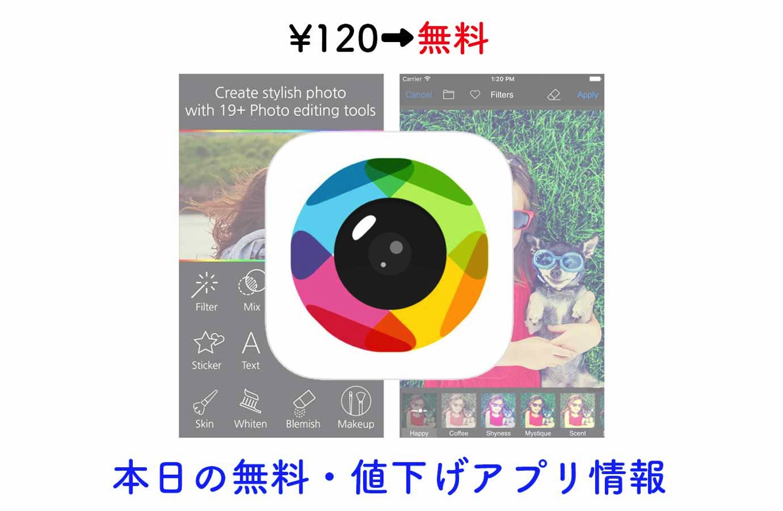 ¥120→無料、豊富なエフェクト、美肌補正などが搭載された写真編集ツール「Toast」など【8/17】本日の無料・値下げアプリ情報