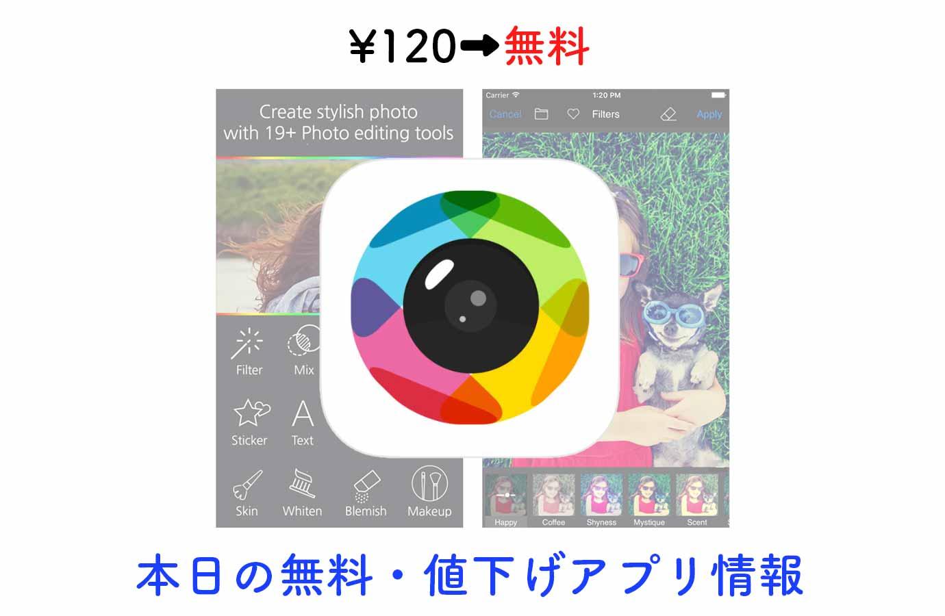 ¥360→無料、写真に埋め込まれたExif情報を確認・削除できる「Exif Viewer」など【8/16】本日の無料・値下げアプリ情報