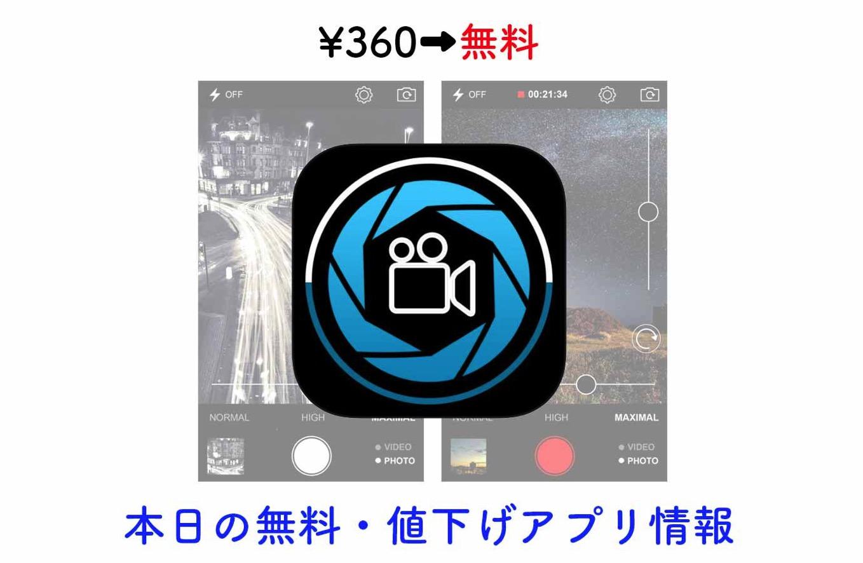 ¥360→無料、長時間露光で美しい夜景が撮れる「Slow Shutter Video Camera」など【8/18】本日の無料・値下げアプリ情報