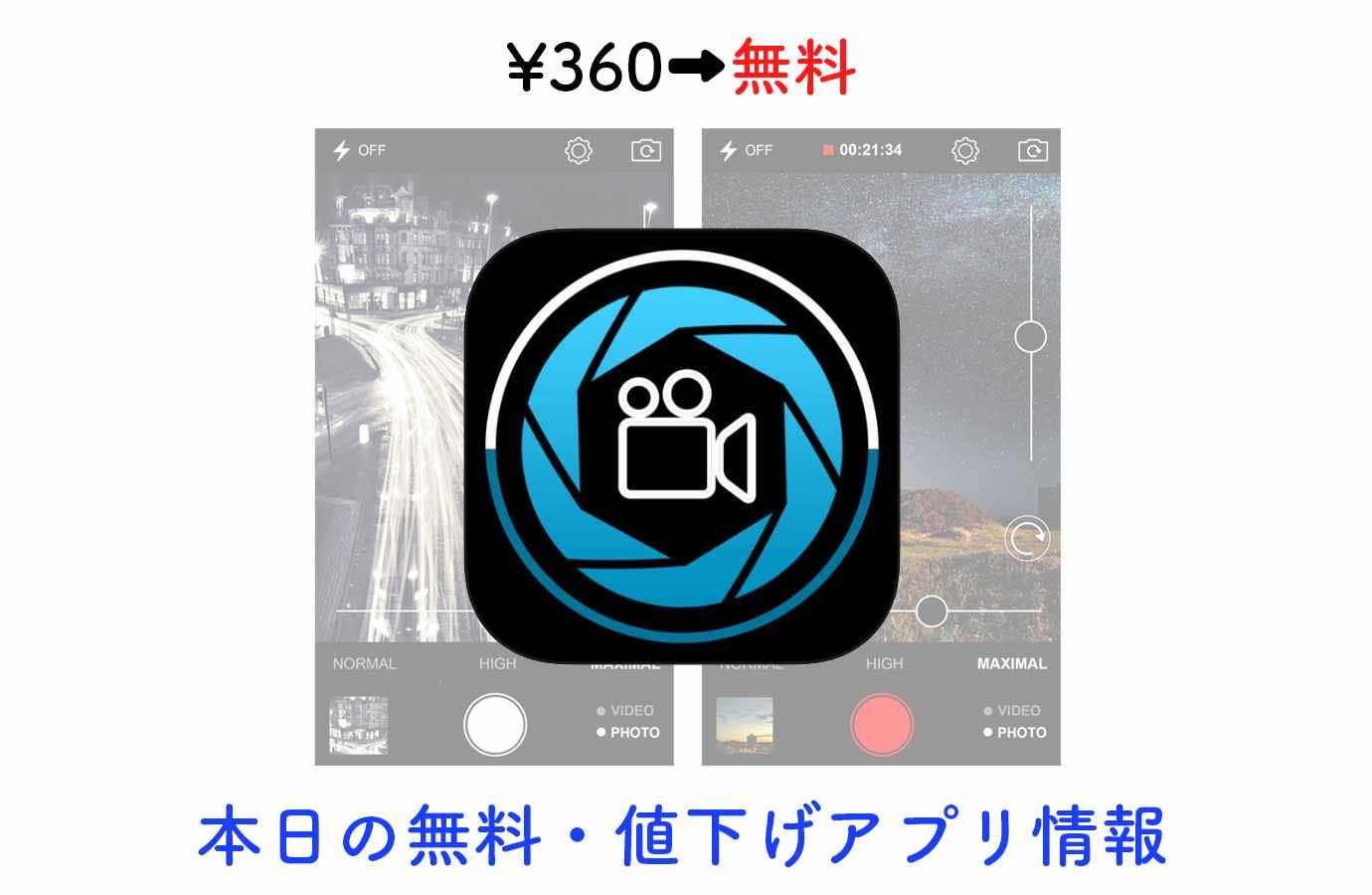 ¥360→無料、iPhoneを空にかざすと星座などがわかる天体観測アプリ「スカイ・ガイド」など【8/17】本日の無料・値下げアプリ情報