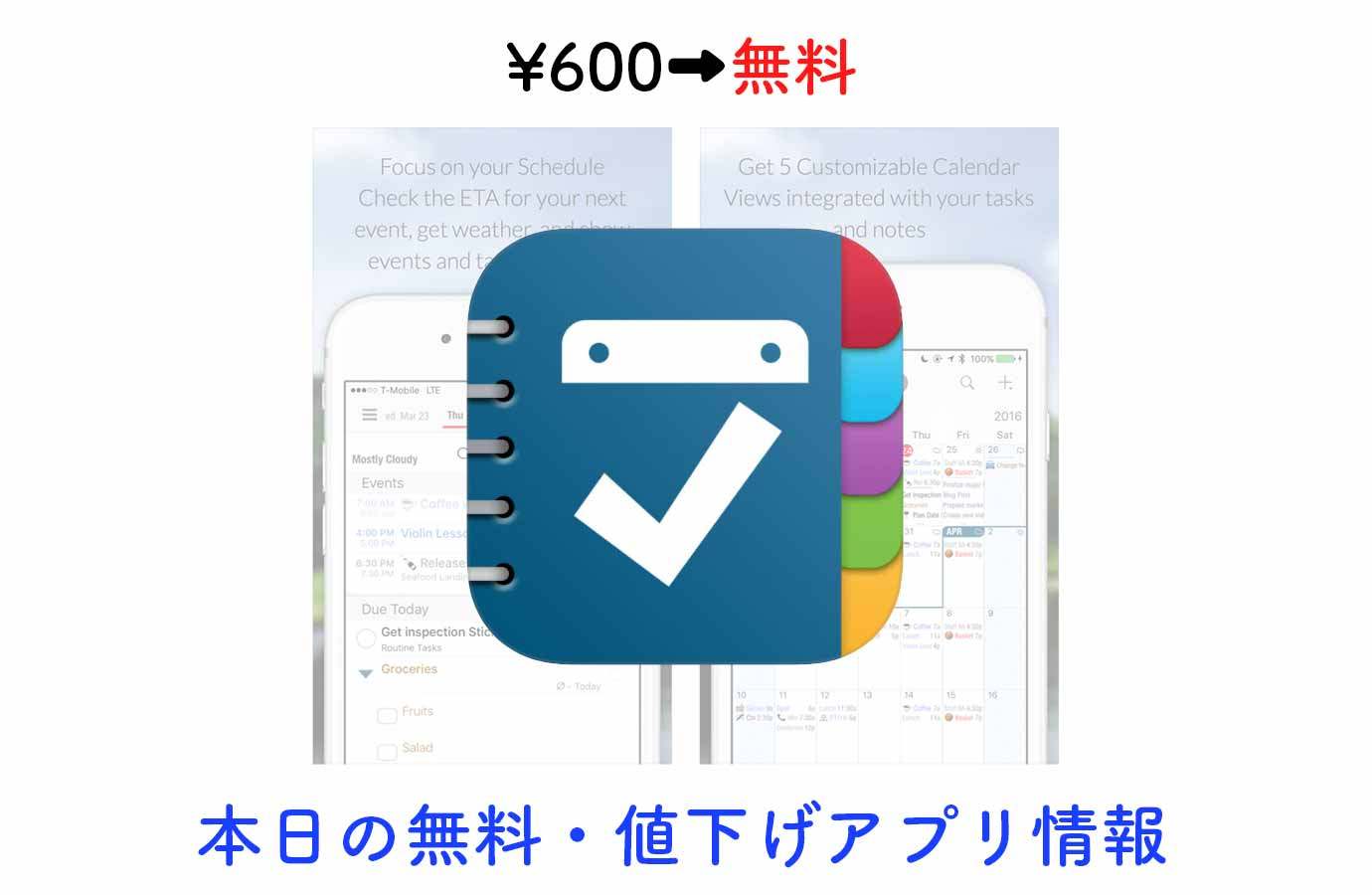 ¥600→無料、タスク管理もできる高機能カレンダーアプリ「Informant」など【8/20】本日の無料・値下げアプリ情報