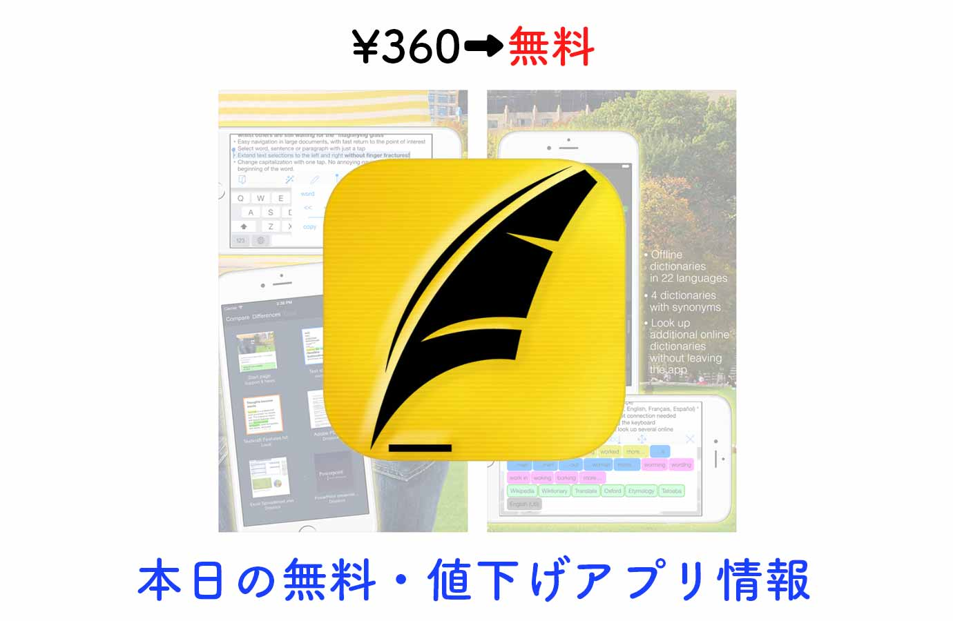 ¥360→無料、高機能テキストエディタアプリ「Textkraft Pocket」など【8/21】本日の無料・値下げアプリ情報