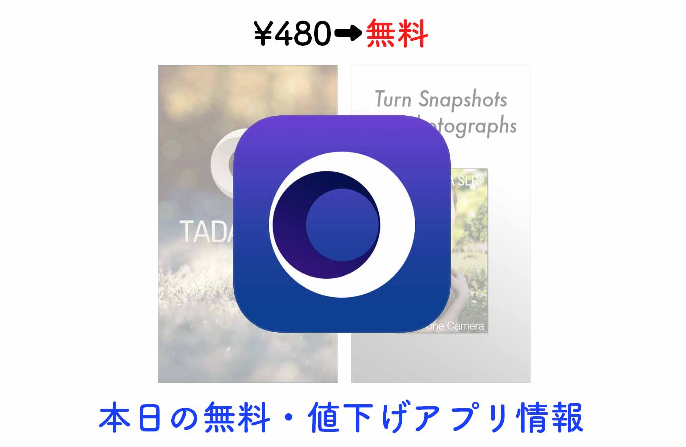 ¥480→無料、一眼レフ並のボケのある写真が作れるアプリ「Tadaa SLR」など【8/22】本日の無料・値下げアプリ情報