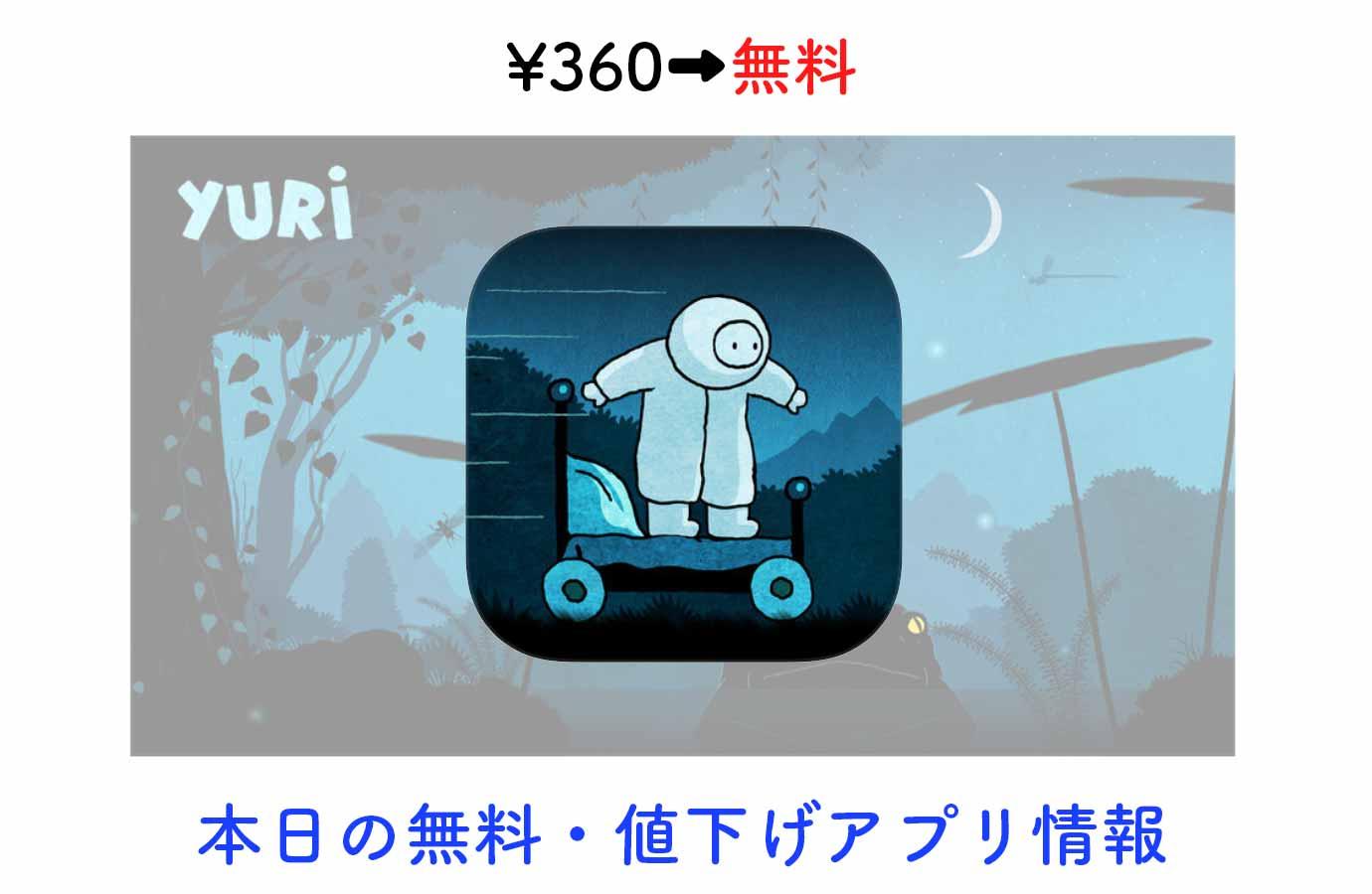 ¥360→無料、美しいイラストと世界観が特徴の横スクロールアクション「Yuri」など【8/23】本日の無料・値下げアプリ情報