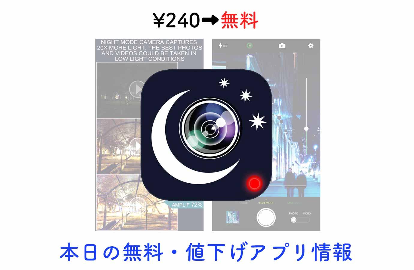 ¥240→無料、夜景を撮るのに最適なカメラアプリ「Night Mode Camera」など【8/25】本日の無料・値下げアプリ情報