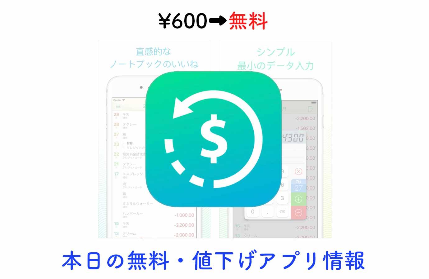 600円→無料、シンプルで使いやすい家計簿アプリ「Frugi」など【8/26】本日の無料・値下げアプリ情報