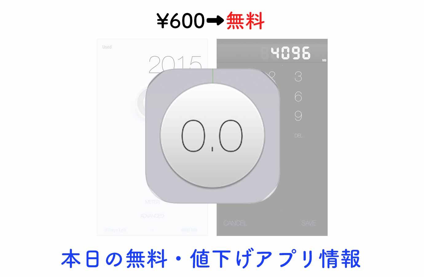 ¥600→無料、データ通信速度や通信量がわかるアプリ「Meter Robot」など【8/27】本日の無料・値下げアプリ情報