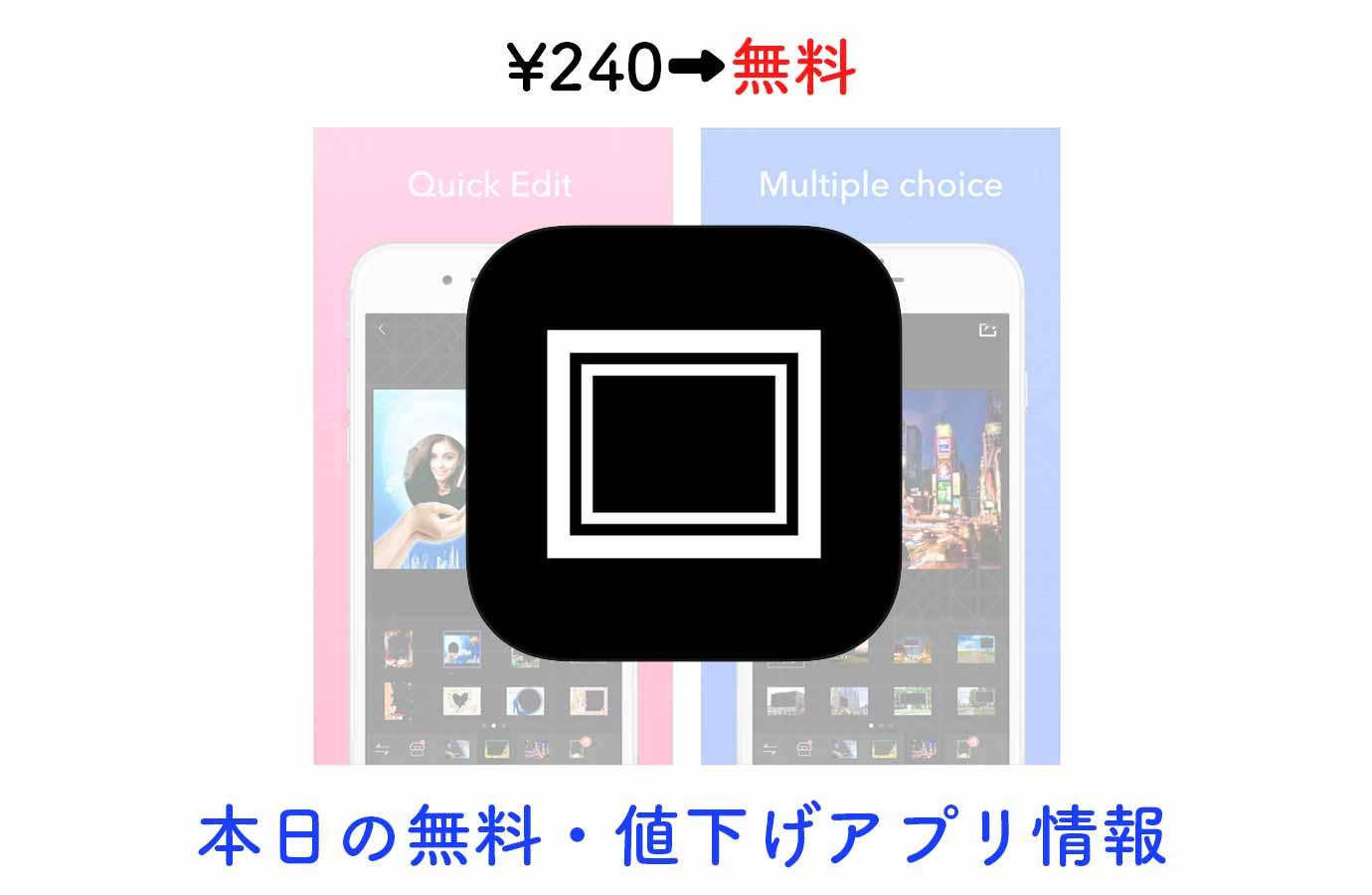 ¥240→無料、豊富なフレームで写真を彩れるアプリ「Solo Frame」など【8/28】本日の無料・値下げアプリ情報