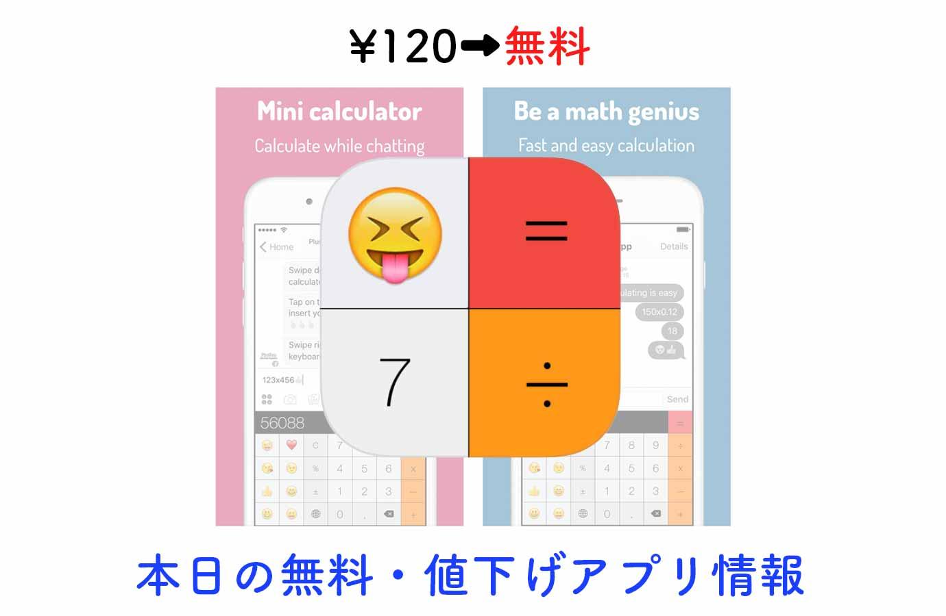 ¥120→無料、キーボード上に計算機を表示できる拡張アプリ「Pluskey」など【8/29】本日の無料・値下げアプリ情報