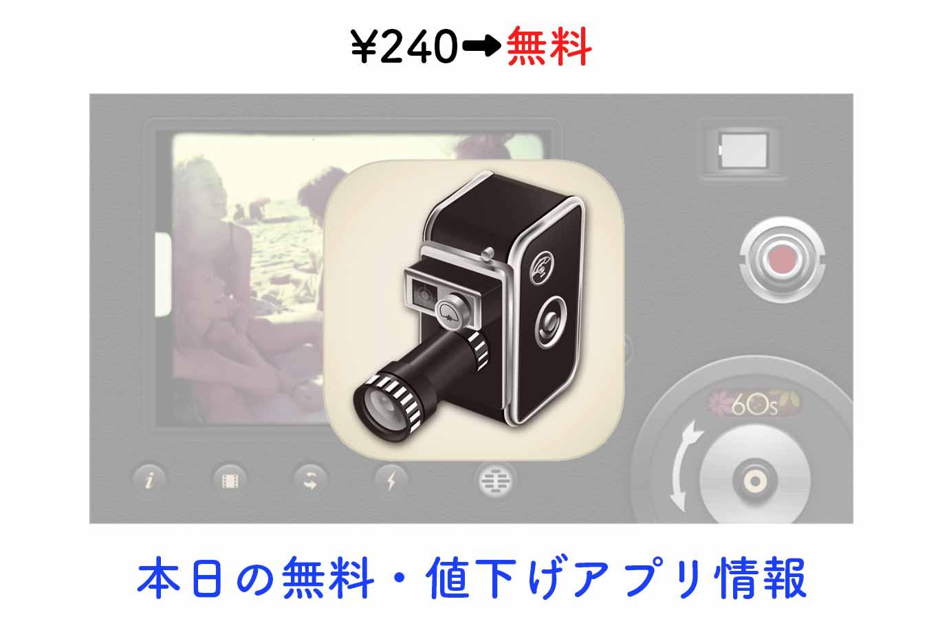 ¥240→無料、8ミリ映画のような動画が撮影できるカメラアプリ「8ミリカメラ」など【8/30】本日の無料・値下げアプリ情報