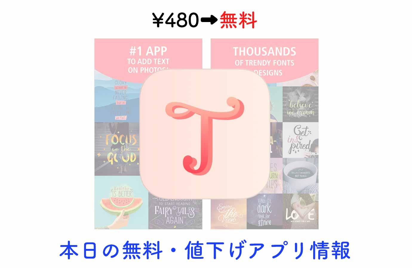 ¥480→無料、写真にオシャレな文字を追加できるアプリ「Typic」など【8/31】本日の無料・値下げアプリ情報