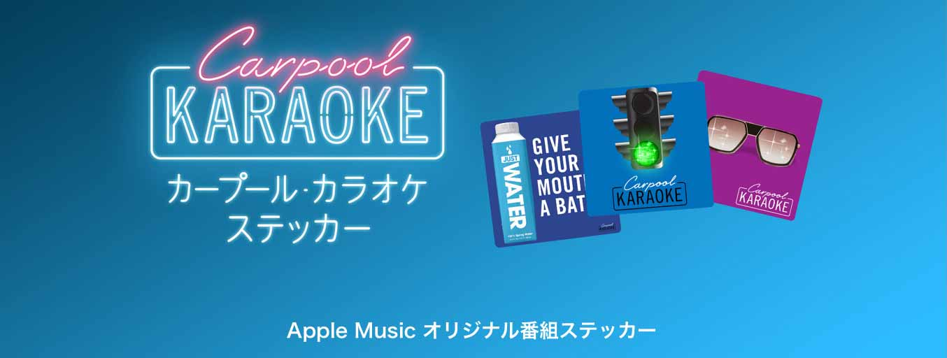 CBS Intaractive、iMessage用ステッカーアプリ「Carpool Karaoke Stickers」リリース