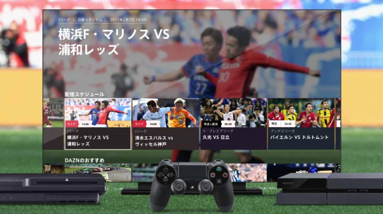 DAZN、PS4とPS3に対応 ― PlayStation Storeで専用アプリの配信を開始