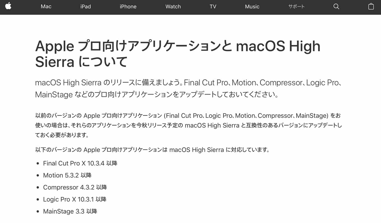 「macOS High Sierra」でのFinal Cut ProやLogic Proなどプロ向けアプリケーションの対応バージョン情報