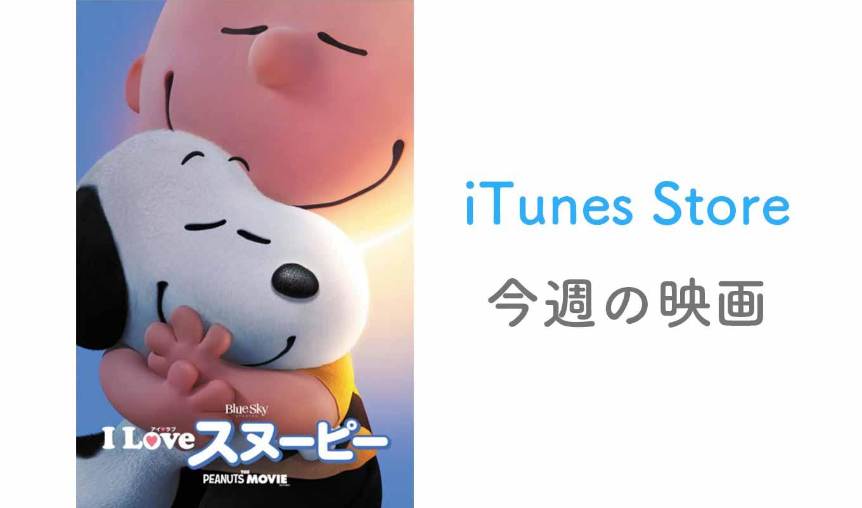 iTunes Store、「今週の映画」として「I LOVE スヌーピー THE PEANUTS MOVIE」をピックアップ【レンタル100円】