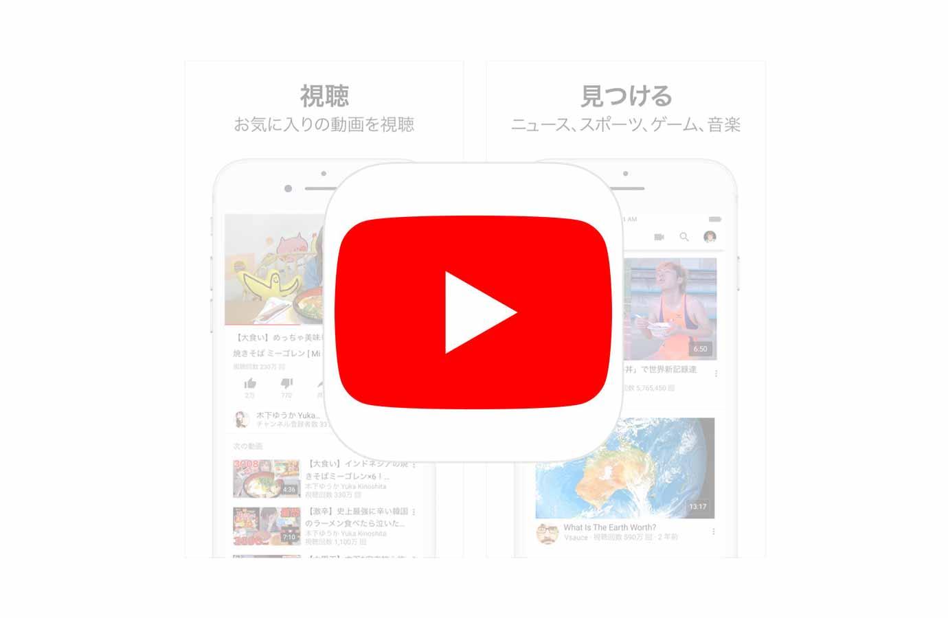 YouTube、ロゴのデザインを刷新し再生速度が変更できるようになったiOSアプリ「YouTube 12.33」リリース