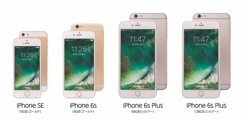 楽天モバイル、メーカー認定整備済「iPhone SE/6s/6s Plus」を9月1日から取扱開始へ