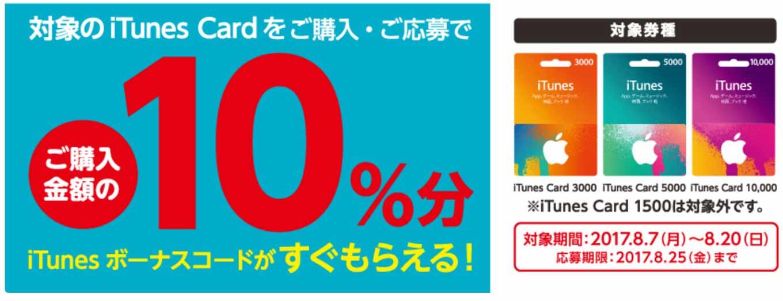 Itunescard3000