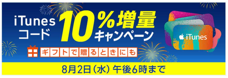 ソフトバンクオンラインショップ、「iTunes コード 10%増量キャンペーン」実施中(8/2午後6時まで)