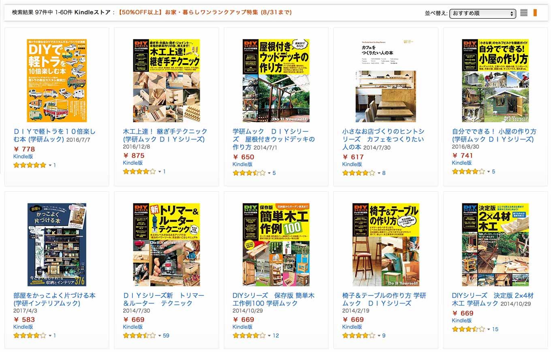 【50%OFF以上】Kindleストア、「お家・暮らしワンランクアップ特集」実施中(8/31まで)