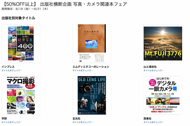 【50%OFF以上】Kindleストア、「出版社横断企画 写真・カメラ関連本フェア」実施中(8/31まで)