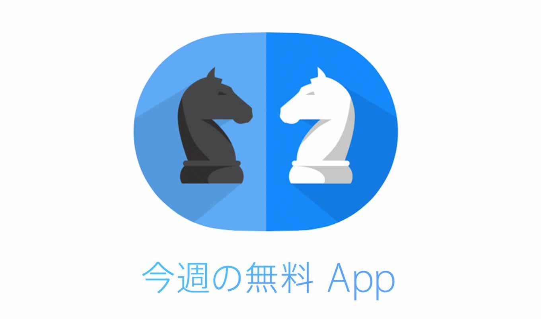 1週間限定でiOSアプリが無料になる「今週の無料 App」は「チェックメイト!」